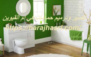 تكسير وترميم حمامات في ام القيوين