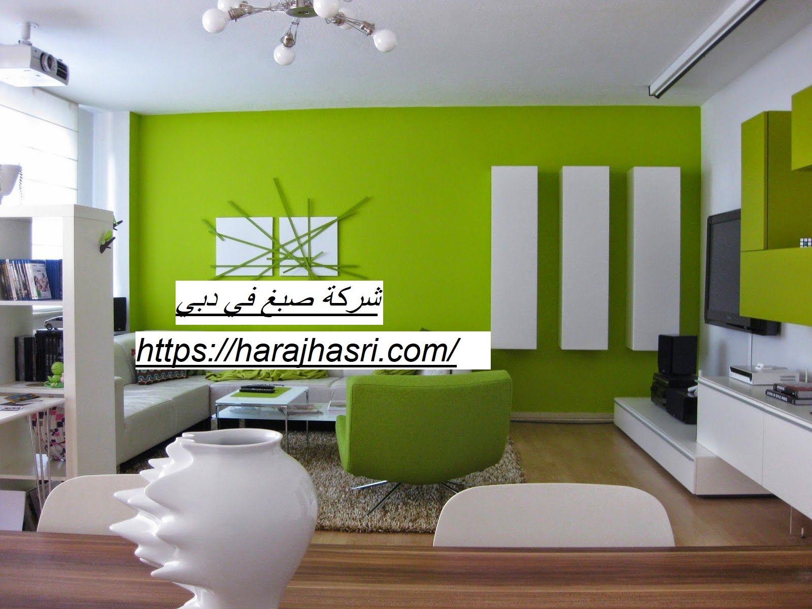شركة صبغ في دبي